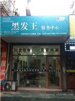 黑发王兴化加盟店