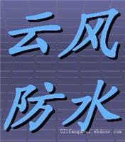上海专业做防水_上海防水公司_上海防水公司电话-防水公司热线