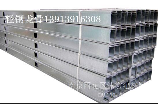 南京的轻钢龙骨南京销售厂家