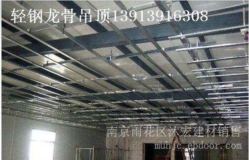 南京石膏板轻钢龙骨吊顶南京轻钢龙骨厂家