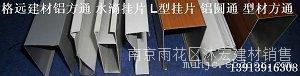 南京铝方通选择哪里