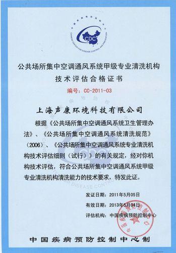 集中空调通风系统甲级专业清洗机构