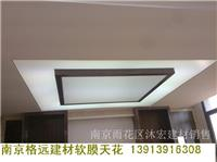 南京软膜天花的安装细节