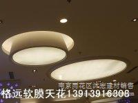 南京软膜天花吊顶销售