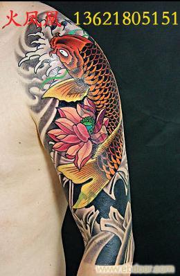 给火凤凰-上海专业纹身室的手臂鱼纹身留言