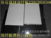 南京玻纤板价格