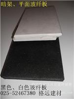 南京沐宏建材销售中心玻纤板销售