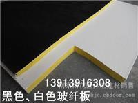 南京玻纤板销售哪里好芜湖玻纤板销售