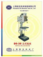 上海迪五,立式钻床供应商,立式钻床工厂,立式钻床厂家销售商
