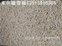南京木丝吸音板的使用范围
