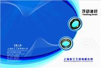 上海浮动油封厂家-彭工工贸