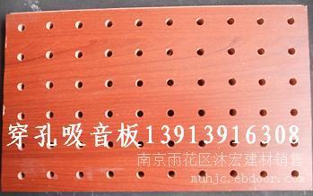 南京木质吸音板销售/吸音板哪边好