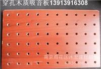 南京木质吸音板销售/芜湖木质吸音板销售