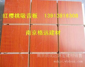 南京木质吸音板销售/苏州木质吸音板销售/溧水木质吸音板销售