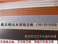 选木质家具的好处/南京木质吸音板