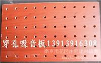 木质吸音板销售/南京木质吸音板/常州木质吸音板