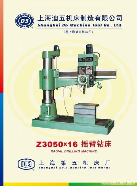 上海迪五,Z3050摇臂钻床供应商,Z3050摇臂钻床厂,Z3050摇臂钻床生产厂家
