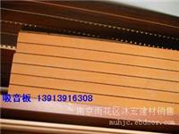 南京木质吸音板/扬州木质吸音板/常州木质吸音板销售