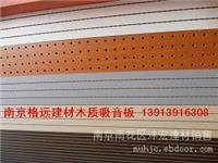 南京木质吸音板销售/泰州木质吸音板销售