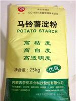 奈伦马铃薯淀粉
