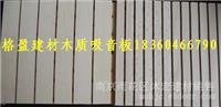 南京木质吸音板的吸声原理/南京沐宏建材