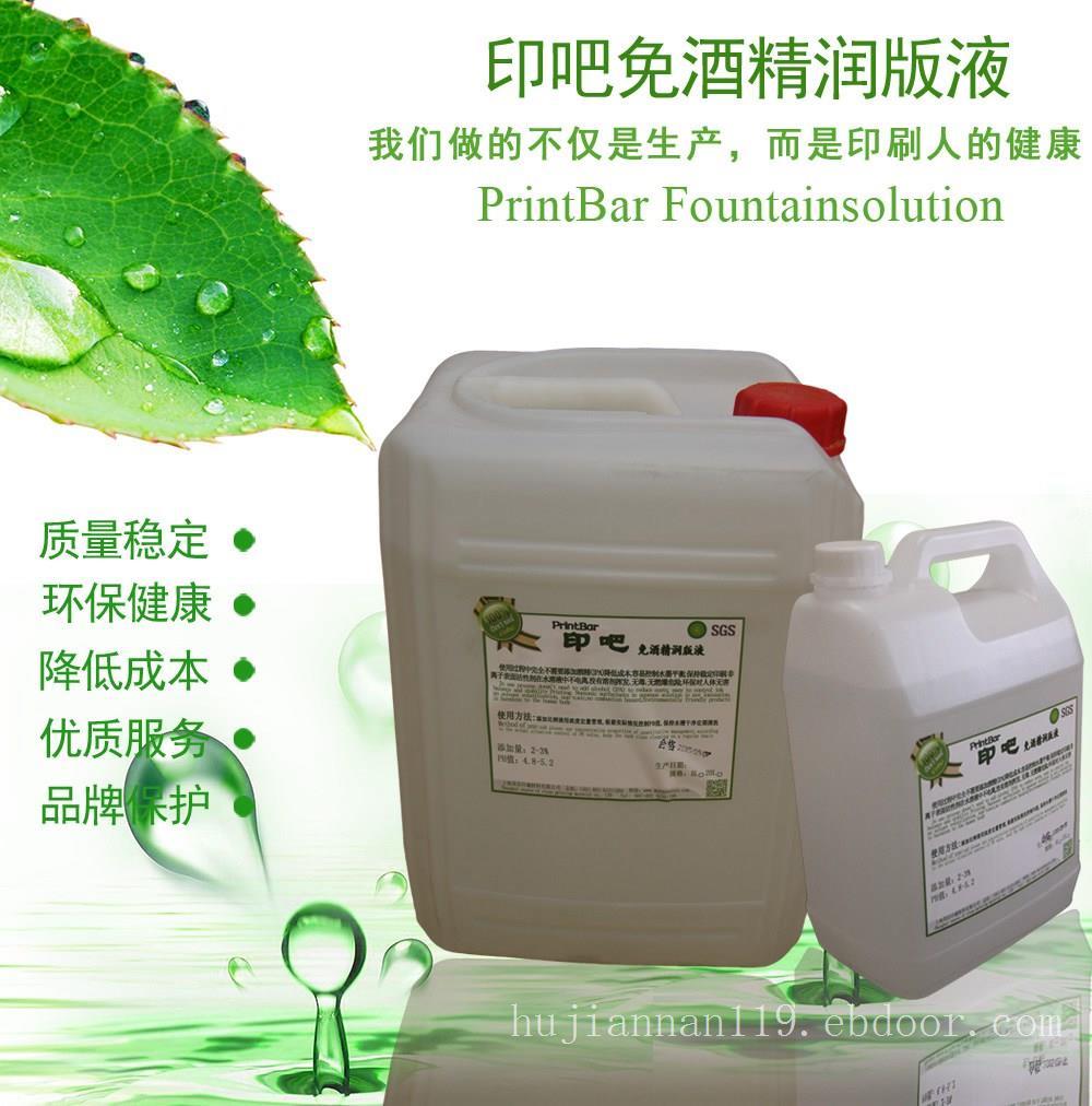 全免酒精润版液厂家 无醇润版液使用方法