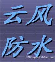 上海防水公司-上海专业防水工程