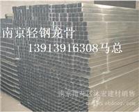 南京轻钢龙骨厂家在哪里