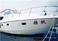 扬帆游艇驾照-上海扬帆游艇驾照