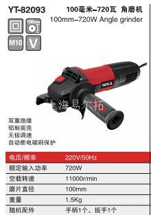 YT-82093