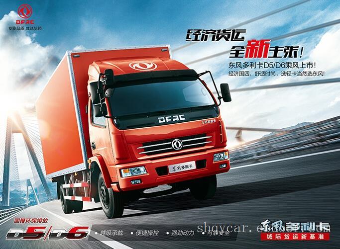 上海东风卡车_上海东风卡车专卖