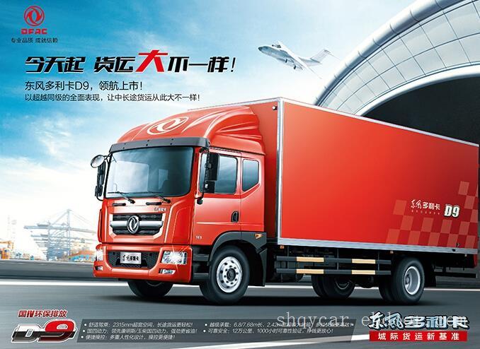 上海东风卡车4s店_上海东风卡车专卖店