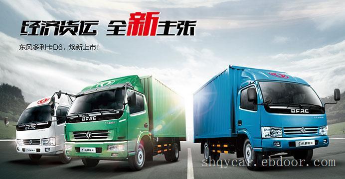 上海东风卡车价格_东风卡车报价