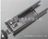 上海模具厂家/上海模具加工