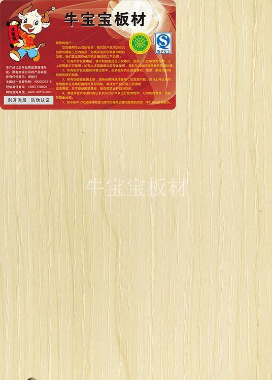 上海阻燃胶合板-上海阻燃胶合板价格-上海阻燃胶合板报价