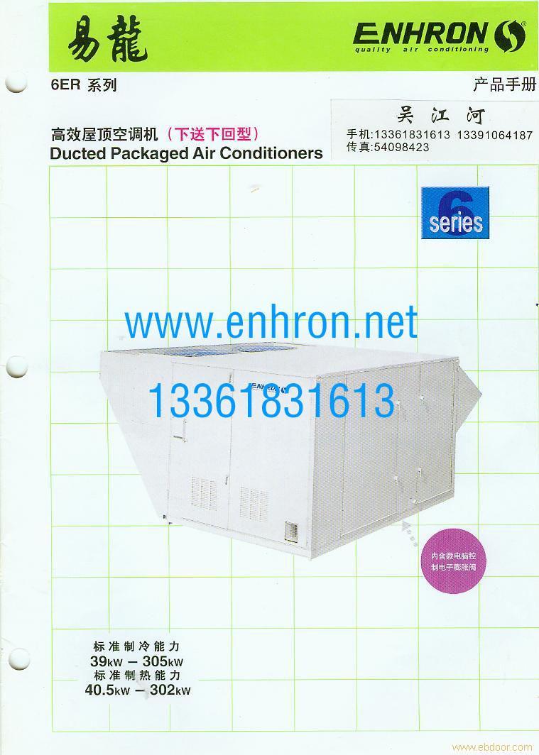 6ERM高效屋顶空调机