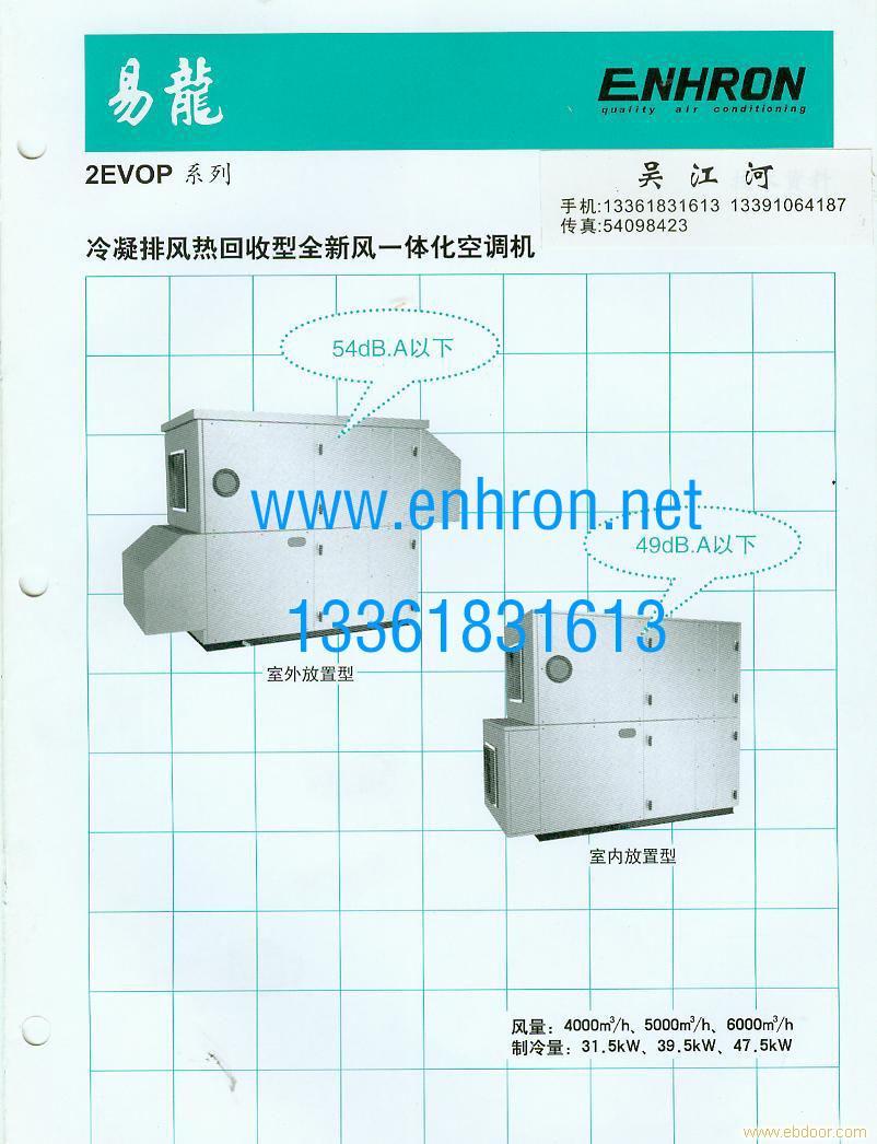 2EVOP冷凝排风热回收型全新风一体化空调机