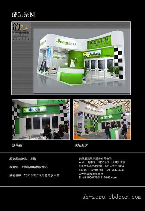 上海展台搭建-上海展台搭建价格