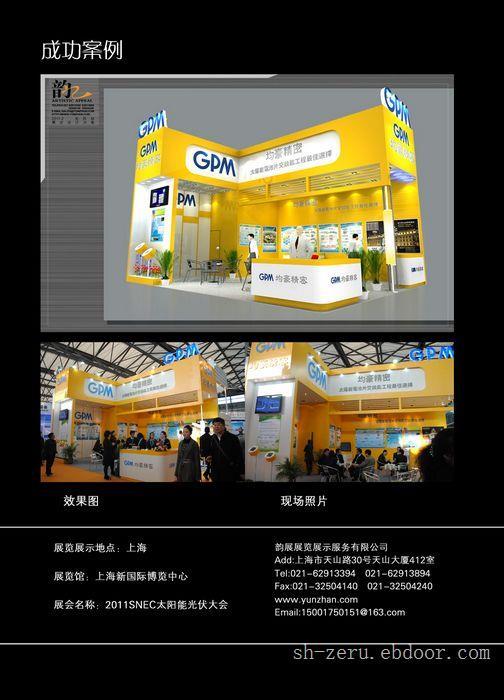 上海展台搭建材料-展台搭建材料价格
