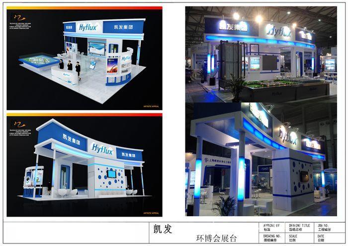 上海展台搭建-展台搭建公司-上海展台搭建公司电话