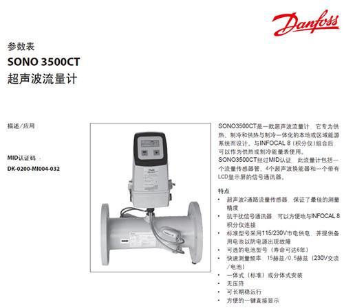 丹弗斯超声波流量计_SONO3500CT
