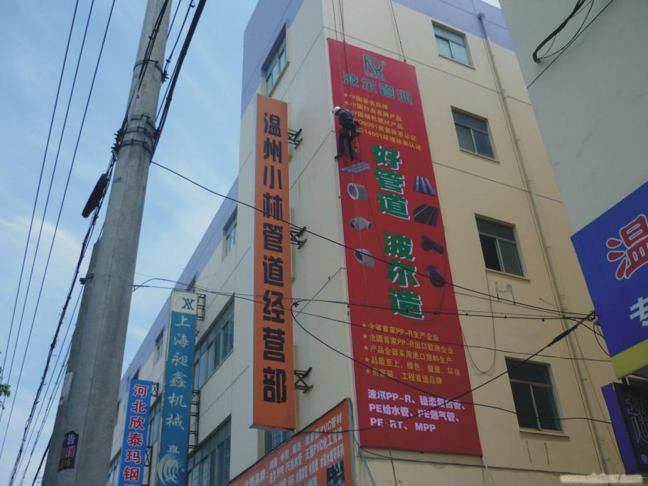 户外墙体广告