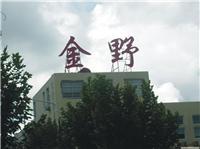 楼顶大型发光字