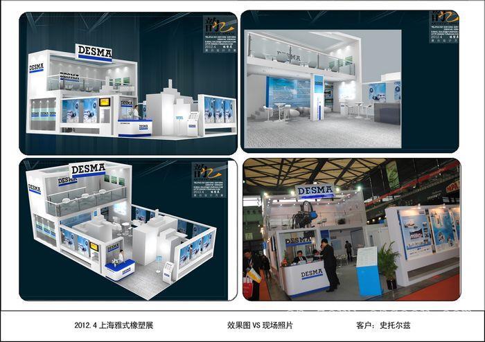 上海展台制作-上海展台搭建