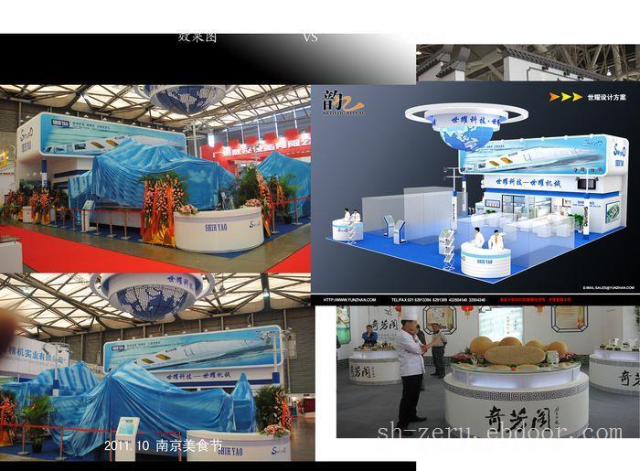 上海展台搭建平台-上海展台搭建公司
