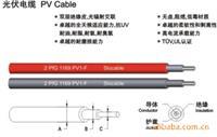 光伏电缆1*10
