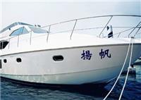 上海游艇驾照-上海游艇驾照培训电话