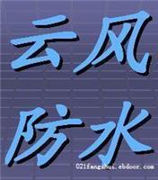 上海防水材料-上海防水公司-上海防水公司电话