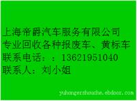上海报废车回收/价格/报价