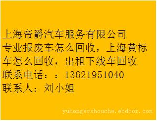 上海/静安/闸北/松江二手车回收
